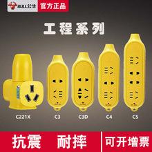 公牛插座 C221X無線接線板 摔不爛排插抗摔耐磨拖線板10/15/20米