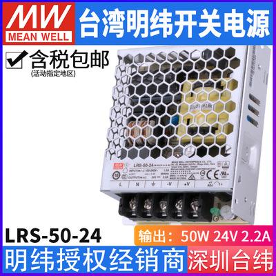 明纬电源LRS-50-24 台湾明纬开关电源单组输出稳压24V 2.2A