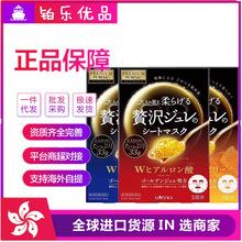 日本Utena/佑天兰黄金果冻面膜补水保湿紧致玻尿酸胶原蛋白面膜