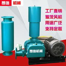 昂信 三叶罗茨鼓风机 气力输送污水处理鱼塘增氧 罗茨真空泵 高压