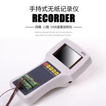 手持式無紙記錄儀多通道溫度巡檢儀多路溫度檢測儀USB溫度記錄儀