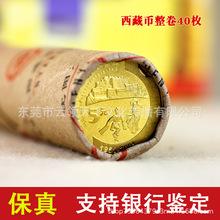 2001年西藏50周年纪念币整卷40枚西藏和平解放伍圆硬币收藏保真