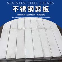 不锈钢剪板304 316不锈钢板 剪板 不锈钢卷板加工定制 工业板零售