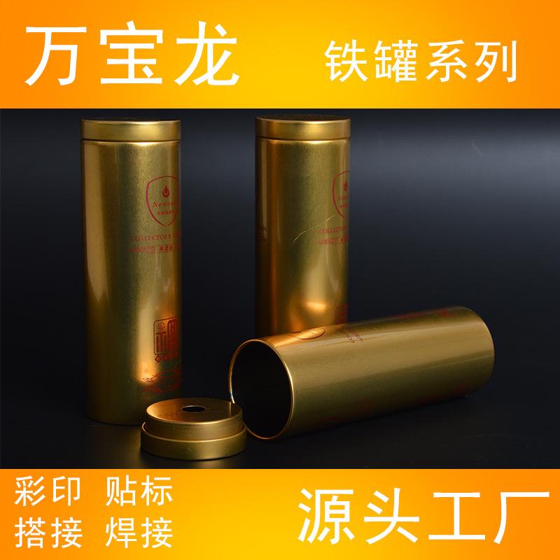 铁罐-50X160mm