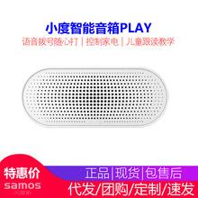 小度智能音箱Play人工智能語音對話智能語音投屏固話語音通話新款