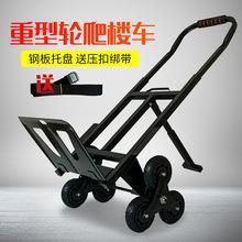 适用于爬楼车载重六轮上下楼梯神器折叠家用行李手推小拉货车拖车