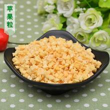 脱水苹果粒 现货供应 量大从优 混合蔬菜配料 烹饪配料