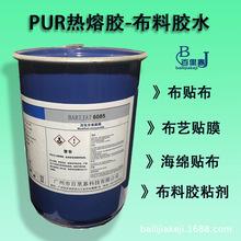 批发PUR热熔胶布艺贴膜 海绵贴布贴布艺复合胶粘剂 环保热熔胶PUR