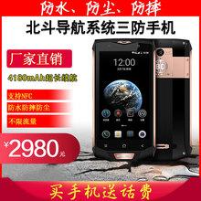 北斗复兴BDS1三防智能手机防水厂家批发直销全网通5英寸现货正品