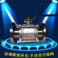 真空设备专用不锈钢304活套法兰手动高真空球阀厂家GU DN65