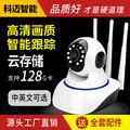 无线监控摄像头 手机远程监控器 夜视高清家用WiFi网络摄像机套装