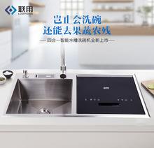 联用智能水槽一体式全自动洗碗机 集成水槽 嵌入式家用洗碗机