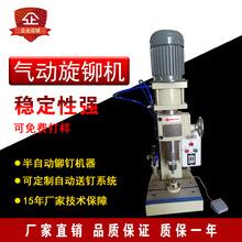 气压增压旋铆机刹片铆钉机铆接机钣金件五金螺母螺柱螺钉旋压铆机