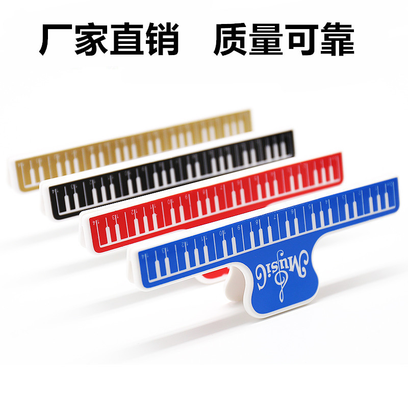 四色可选 钢琴谱夹子 乐谱夹 书夹子 特价谱夹 曲谱夹子 特价批发