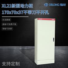 供应低压配电柜动力柜不开孔带金属锁动力柜XL-21低压配电柜