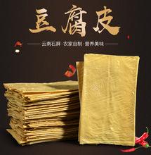 石屏豆腐皮 云南特产油豆皮腐竹火锅食材大豆制品豆腐皮