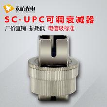 厂家批发 机械可调衰减器光纤连接器 SC/UPC可调式衰减器1DB-30dB