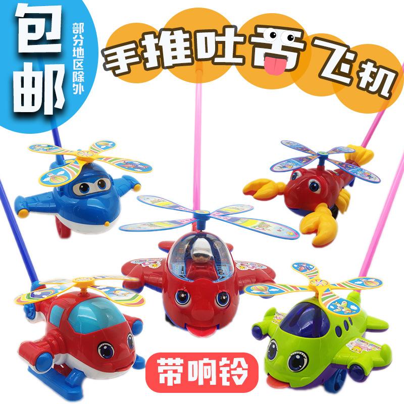 大号儿童手推飞机宝宝学步推车工具单杆吐舌头眨眼睛玩具地摊批发