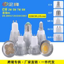 led燈杯 商業照明家居室內led燈杯 3W5W7WIC恒流寬壓電源節能燈杯