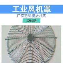 廠家直銷工業風機罩金屬風機防護網風扇網罩防塵網罩批發
