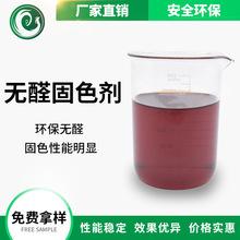 无醛固色剂纺织助剂 纺织染色后固色处理剂