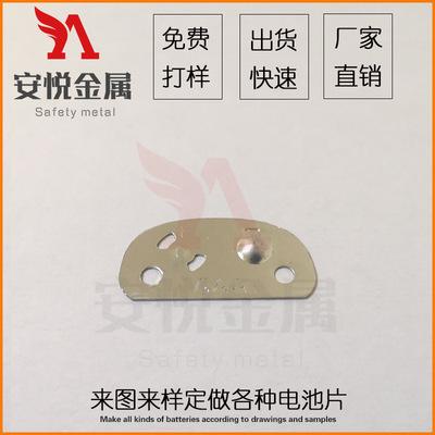 货源AAA7号电池正负极片 27*13.6电池盒用导电插片 七号电池片 定做批发