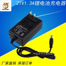 21V1.3A锂电池充电器 18v锂电池5串18650锂电钻电扳手充电器