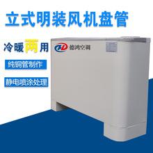廠家直銷冷暖兩用FP-LM 落地冷暖空調 煤改電專用立明風機盤管