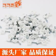 厂家直销网线6mm圆形U型方钢钉塑料线卡子线扣电源线布线固定粘贴