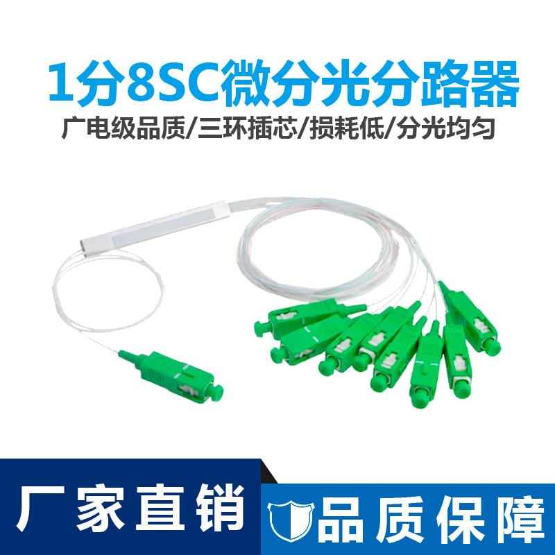 厂家直销PLC-SC/APC-1X8-0.9mm微?#22836;?#20809;器钢管式单模尾纤光分路器