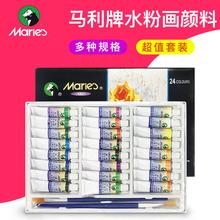 马利36色24色12ml水粉画颜料广告颜料学生用水粉颜料套装盒装
