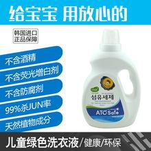 韩国进口爱童舒atosafe婴儿幼儿宝宝儿童洗衣液?#21442;?#25104;分绿色环保