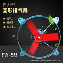廠家直銷青島工業排氣扇 廚房廠房車間降溫抽風機 圓形排風扇