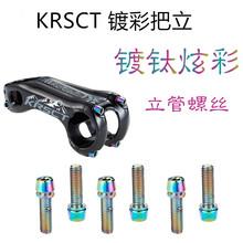 KRSCT 超轻公路山地自行车把立管正负20度单车90mm 把立负角度立