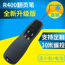 罗技R400 ppt翻页笔 2.4G无线演示器 激光电子教鞭遥控笔简报器