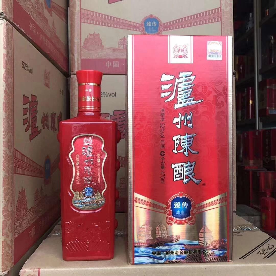 正品白酒批发  四川泸州陈酿臻传纸盒 52度浓香型 量大价优