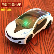 电动万向3D灯光音乐小汽车概念车模型儿童玩具车地摊热卖货源批发