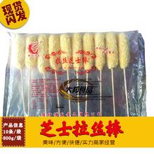 小芝士拉丝棒 网红热狗棒拉丝棒韩国小吃裹粉油炸食材800g/袋10条