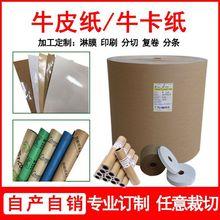 牛皮紙廠家批發黃牛皮包裝紙卷再生單面牛皮卡紙打包紙印刷淋膜