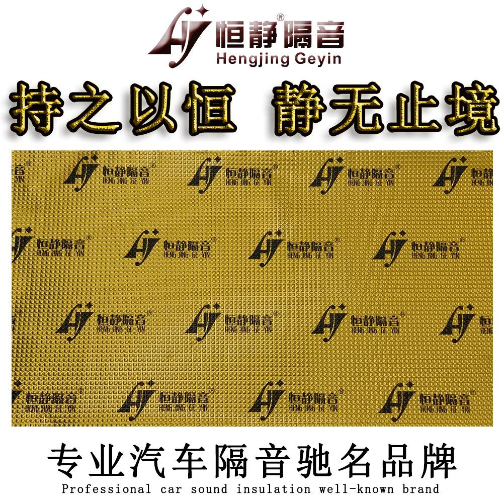汽车环保隔音材料 精装黄金刚丁基橡胶隔音板 隔音胶