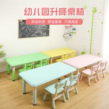 儿童学习桌椅幼儿园课桌椅可升降塑料桌椅写字长方桌豪华升降椅