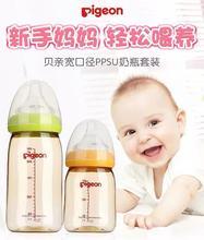貝親PPSU奶瓶 嬰兒寬口徑奶瓶 新生兒寶寶兒童塑料奶瓶 160/2