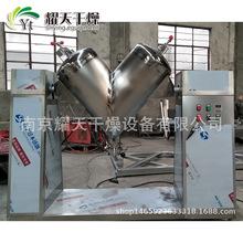 厂家供应V型混合机 粉末颗粒混料机 医药食品搅拌高速V型混合机