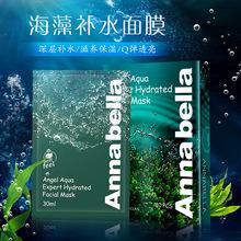 泰国安娜贝拉Annabe海藻滋养面膜深海矿物补水保湿控油收缩
