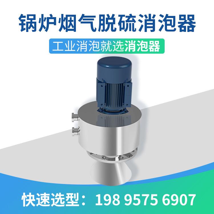锅炉烟气脱硫消泡器