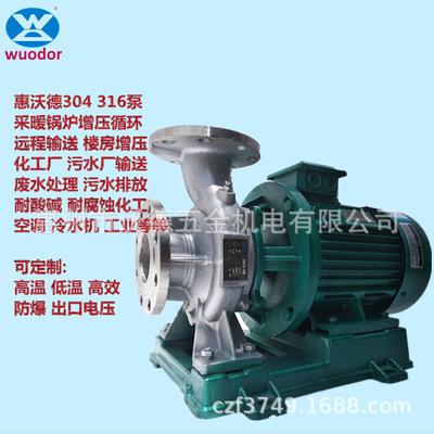 供应WUODOR不锈钢卧式耐酸碱泵 GDWH125-315C卧式不锈钢污水泵