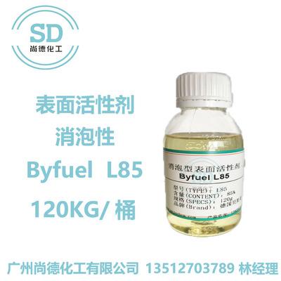 供应德国贝斯曼 表面活性剂L85  易漂洗型清洗剂 消泡型Byfuel l8