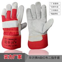 供應8#華沂牌A級紅布包食指防護手套勞保短皮半皮花皮電焊手套