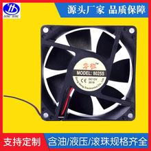 厂家供应8025散热风扇小型直流风扇12V电子设备散热灭蚊灯专用