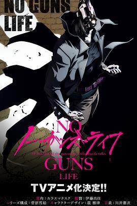 NO GUNS LIFE海報